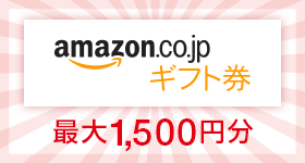 Amazon.co.jpギフト券 最大1,500円分